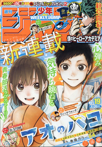 [BOOK] WEEKLY SHONEN JUMP 19/2021