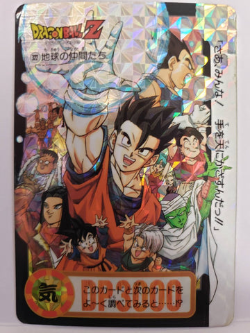 DRAGON BALL CARDDASS 322**