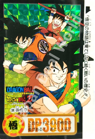 DRAGON BALL CARDDASS 339