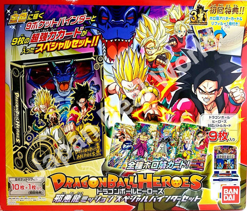 Dragon Ball Heroes Binder Set