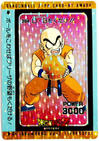 DRAGON BALL PP CARD 00384