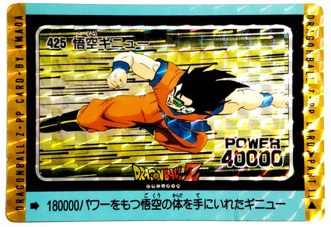 DRAGON BALL PP CARD 00425