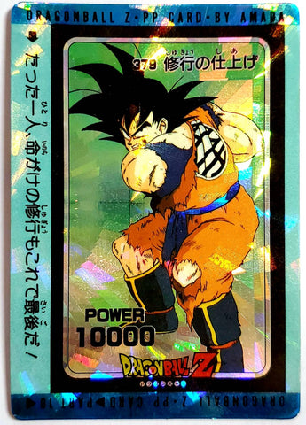 DRAGON BALL PP CARD 00379