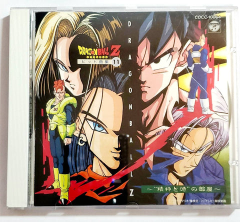 DRAGON BALL Z <CD> HIT SONGS Vol. 11 -Room Of Spiritual and Time Ver-