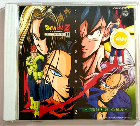 DRAGON BALL Z <CD> HIT SONGS Vol. 11 -Room Of Spiritual and Time Ver- (ANIMEX 1300 Song Collection)