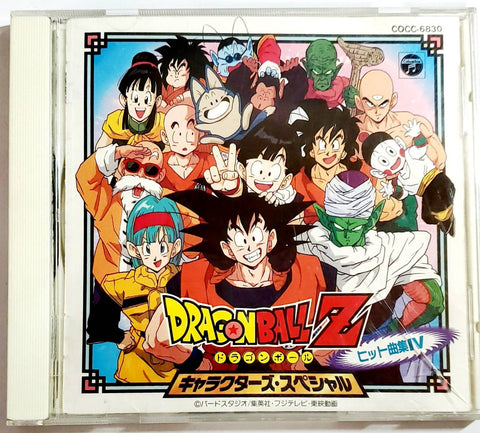 DRAGON BALL Z <CD> HIT SONGS lV CHARACTERS. SPECIAL