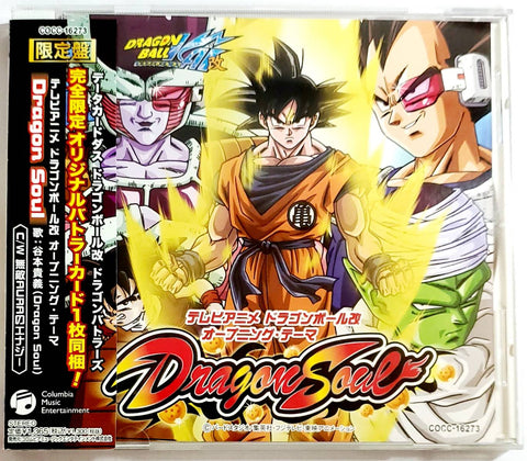 DRAGON BALL Z <CD> TV ANIME DRAGON BALL KAI OPENING THEME SONGS -Dragon Soul‐ (+Obi)