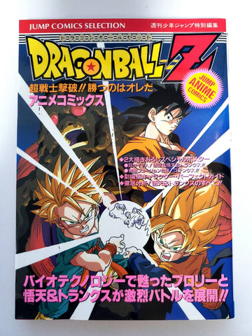 [COMICS] DRAGON BALL -Bio Broly