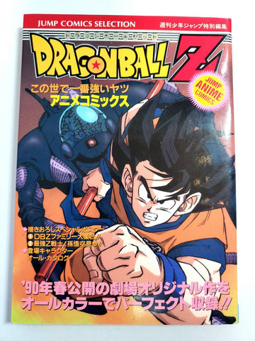 [COMICS] DRAGON BALL -Le Robot des glaces