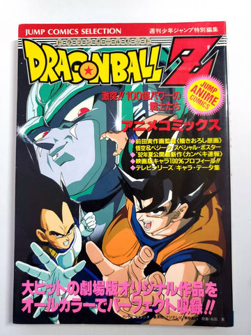 [COMICS] DRAGON BALL -Cent mille guerriers de métal