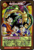 DRAGON BALL CARDGAME D-424