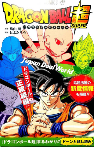 DRAGON BALL SUPER MINI MANGA -JUMP FESTA 2018-