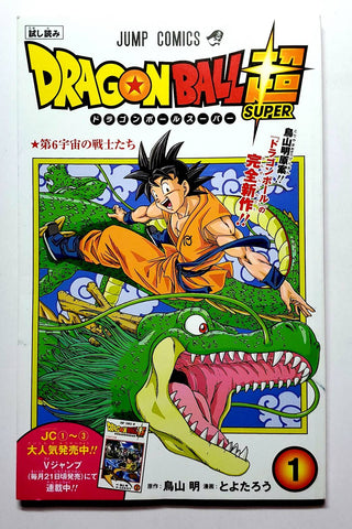 DRAGON BALL SUPER MINI MANGA -THE WARRIORS OF UNIVERSE No.6-