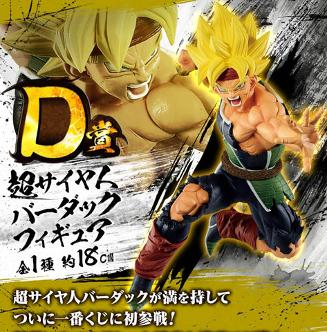 DRAGON BALL SUPER Figure Ichiban-kuji Rising Fighters with DRAGONBALL LEGENDS [D] BARDOCK SSJ