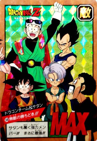 DRAGON BALL Z SUPER BATTLE 330