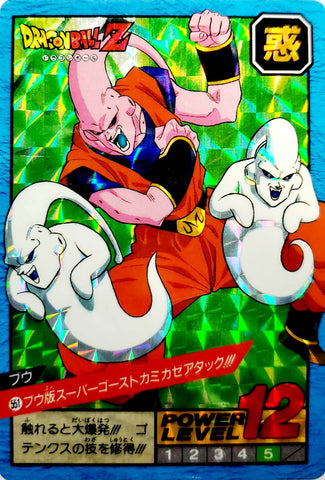 DRAGON BALL Z SUPER BATTLE 551