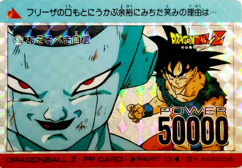 Dragon Ball Z PP Card Prism 928