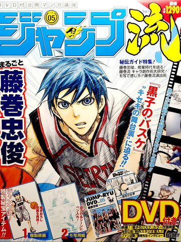 [BOOK] JUMP-RYU Vol. 5 THE SECRET GUIDE BOOK (+DVD) -KUROKO'S BASKETBALL [Fujimaki Tadatoshi]-
