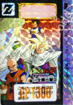 DRAGON BALL CARDDASS 546-2