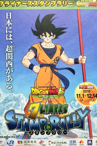 [Flyer] DRAGON BALL SUPER THE MOVIE BROLY -7 LINERS STAMP RALLY-