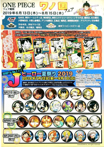 [Flyer] ONE PIECE WA NO KUNI FAIR