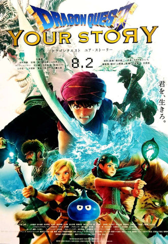 [Flyer] DRAGON QUEST THE MOVIE YOUR STORY