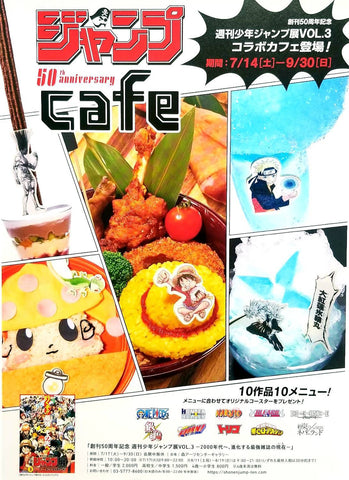 [Flyer] JUMP 50th anniversary CAFE
