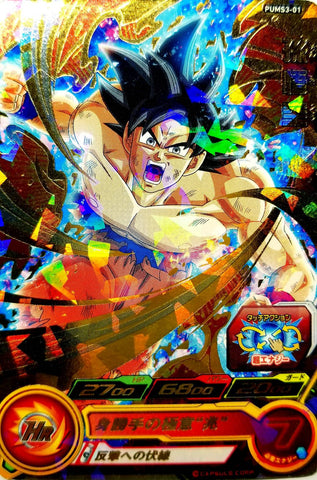 SUPER DRAGON BALL HEROES GOLD PUMS3-01