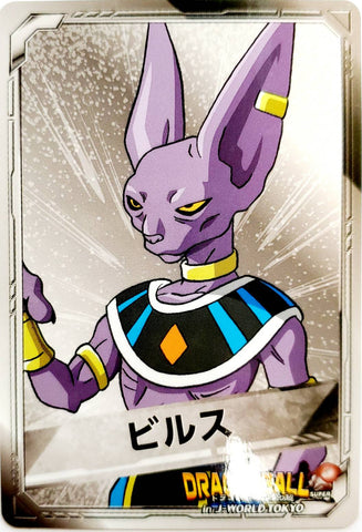 DRAGON BALL in J-WORLD TOKYO CARD [BIRUS]
