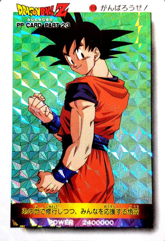 DRAGON BALL PP CARD 00978 (Hard)