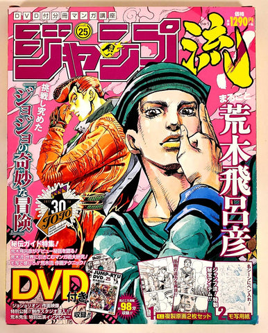[BOOK] JUMP-RYU Vol. 25 THE SECRET GUIDE BOOK (+DVD) -JOJO's BIZARRE ADVENTURE [Araki Hirohiko]-