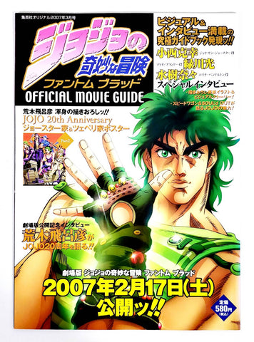 [BOOK] JOJO'S BIZARRE ADVENTURE FANTOM BLOOD OFFICIAL MOVIE GUIDE (+Poster)