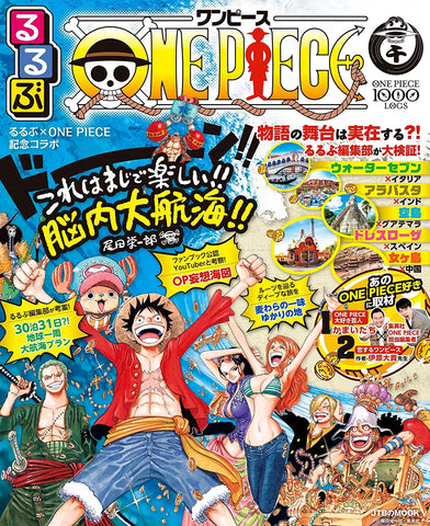 [BOOK] ONE PIECE るるぶ