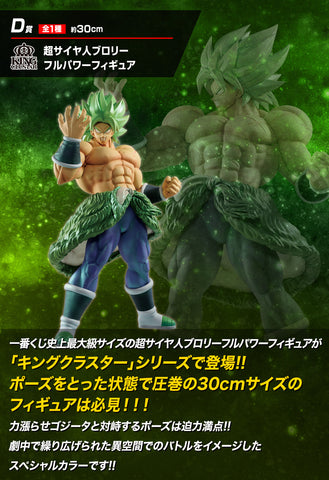 DRAGON BALL SUPER VS OMNIBUS Ichiban-kuji Figure [D] BROLY FULL POWER