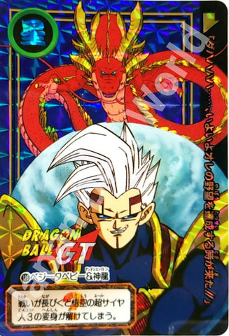 DRAGON BALL GT CARDDASS 126