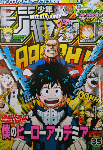 [BOOK] WEEKLY SHONEN JUMP 35/2015 [MY HERO ACADEMIA]