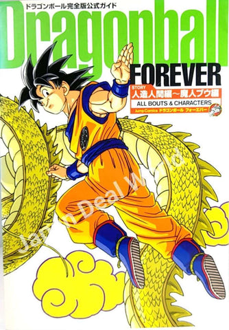 DRAGON BALL OFFICIAL COMPLETE GUIDE BOOK [DRAGON BALL FOREVER -Majin Boo Ver-]