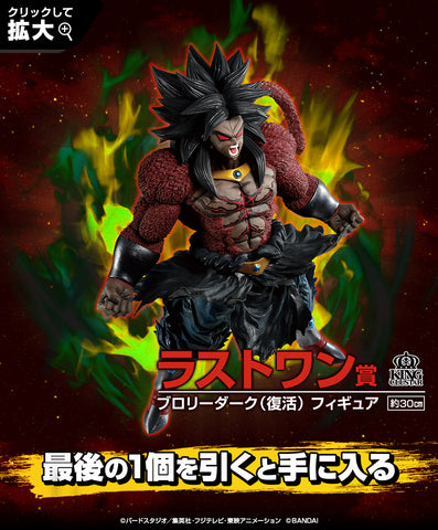 SUPER DRAGON BALL HEROES SAGA Ichiban-kuji Figure [LAST ONE] BROLY SSJ4