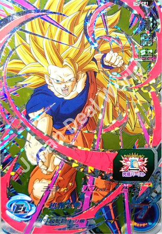 SUPER DRAGON BALL HEROES SH2-CP FULL SET (8 Cards)