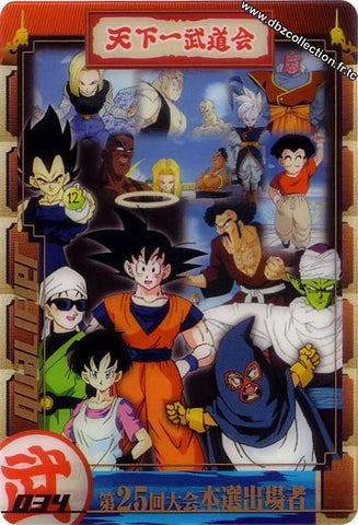 DRAGON BALL MORINAGA 034