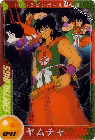 DRAGON BALL MORINAGA 041