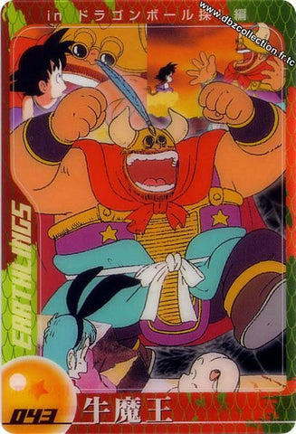 DRAGON BALL MORINAGA 043