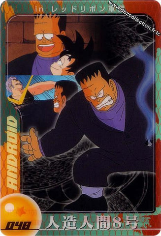 DRAGON BALL MORINAGA 048