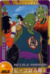 DRAGON BALL MORINAGA 053