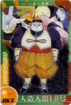 DRAGON BALL MORINAGA 067