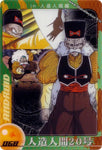 DRAGON BALL MORINAGA 068