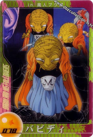 DRAGON BALL MORINAGA 078