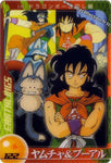 DRAGON BALL MORINAGA 122