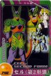 DRAGON BALL MORINAGA 148
