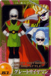 DRAGON BALL MORINAGA 157